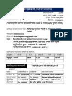 R-2 MNL-37 2014 MANGRUL SAMUDRAPUR SNO 289-4 A-0 TRILOKCHAND SINGHAVI 5 SEP 2014