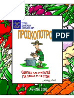Proskopotrofi (Boy Scout's Food)