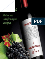 Macedonian Wineris Guide
