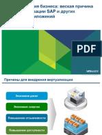 Трансформация Бизнеса Виртуализация Sap и Других Бизнес-критичных Приложений Tier-1