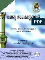 Malayalam 47