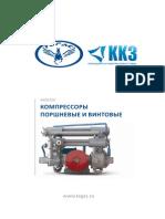 tegas-kkz-kompressory