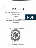 1850 MousikiPandekti Vol1 Constantinople