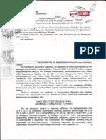 Planet-greece Aποφαση ΕPT