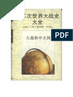 第二次世界大战史大全第7卷:大战和中立国
