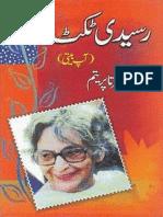 Raseedi Ticket-Amrita Pritam
