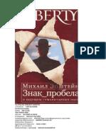 Эпштейн М. Знак пробела О будущем гуманитарных наук.pdf