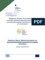 Epiptoseis Politismos v.2