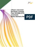 Общее Описание 3G БС Flexi WCDMA BTS Description_RU_23!04!2012