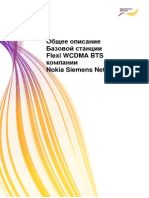 Общее Описание 3G БС Flexi WCDMA BTS Description_RU_23!04!2012