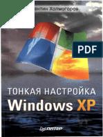 Тонкая настройка Windows XP.pdf
