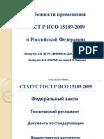 Razrabotka-SMK-dlya-MedLaboratoriy.pdf