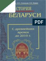 История Беларуси.pdf