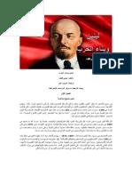 لينين - بناء الحزب