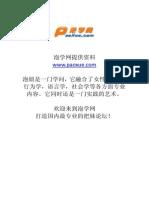 迷男方法(TheMysteryMethod)-中文版.(美)谜男(Mystery).pdf