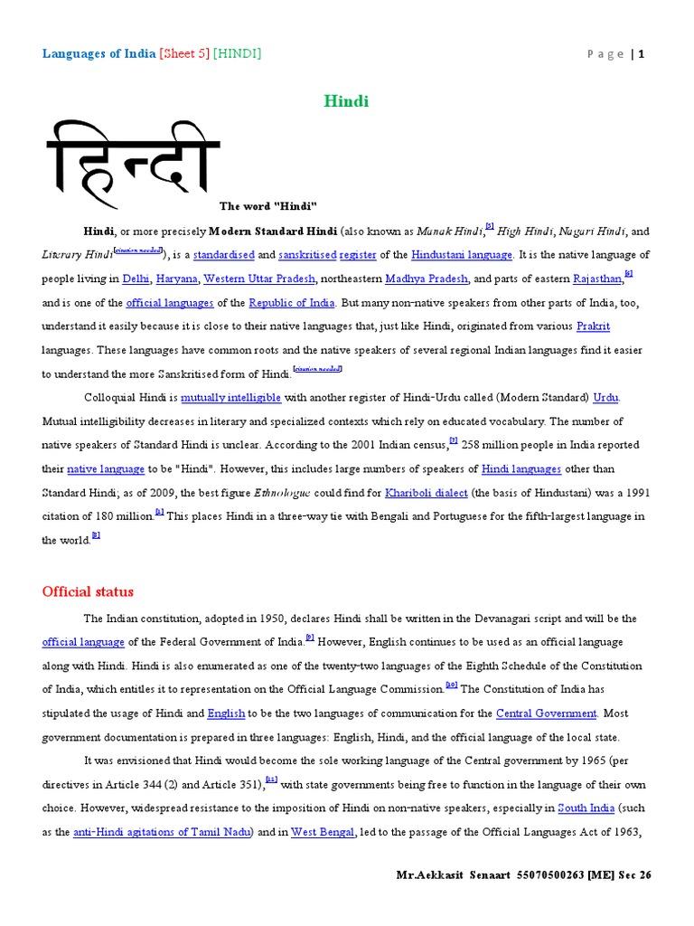 Languages of India [Sheet 5] [HINDI] | Urdu | Language Families