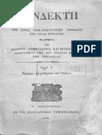 Πανδέκτη Τόμος Β΄(Όρθρος) - Ιωάννου Λαμπαδαρίου & Στεφάνου Δομεστίκου (1851)