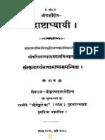 रुद्राष्टाध्यायी-वेंकटेश्वर प्रैस Rudrashtadhyayi - Venkateshwar Press