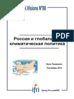 Россия и глобальная климатическая политика