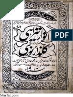 Baba G Noor Muhammed Tirahi
