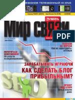 Мир связи 12-2009