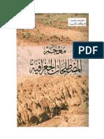 معجم الجغرافيا إنكليزي عربي - EN-AR Geography Terms
