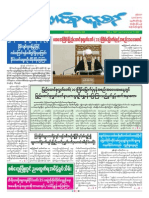 Union Daily 12-9-2014
