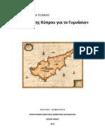 Ιστορία Της Κύπρου Για Το Γυμνάσιο Προλογος