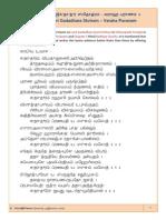 Gadadhara Stotram - Varaha Puranam - TAM