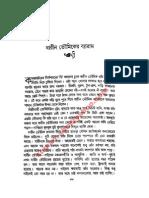 Barin Bhoumiker Byaram by Satyajit Roy