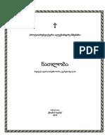 Calendario Persiano Conversione.მონოგრაფიული ნარკვევები Iii ტომი
