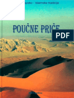Poucne Price