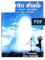 Anbae Sivam Thirumoolar