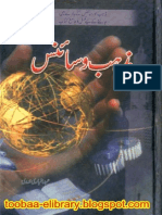 Mazhab o Science - Allama Abdul Bari Nadwi