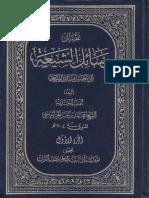 وسائل الشيعة الجزء 1