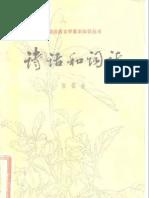 诗话和词话 张葆全 1983年11月第1版  页数