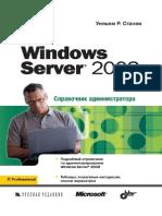 Windows Server 2008. Справочник Администратора (Уильям Р. Станек) 2008