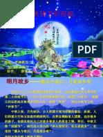 _中秋祝福.pps_-1