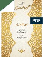Tafheem Talkhees - Surah An-Nisa PDF