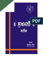 Sukmani Steek (Easy Punjabi)