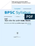 Syllabus for Bihar Public Service Commission (BPSC) Common Combined (PT & Mains) Competitive Exam