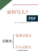作文教学:如何写人(共34张PPT)1