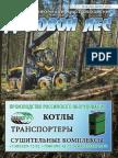 """""""Деловой Лес"""" журнал Рекламно-Информационное обозрение № 8 (164) 2014г."""