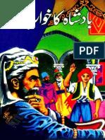 Dastan-e-Ameer Hamza Book 01 Badsha Ka Khawab Www.digestpk.com