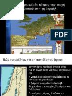 Ο Ελληνορωμαικός κόσμος