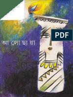 Alochaya by Suchitra Vottacharia(Banglaebooksclassics.blogspot.com)