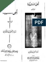 Dukhon Ki Dawa Namaz-e-Shab