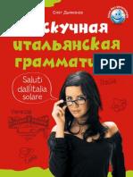 2 Neskuchnaya Italyanskaya Grammatika