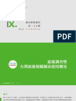 InsightXplorer Biweekly Report_20140916
