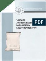 ზოგადი ადმინისტრაციული სამართლის სახელმძღვანელო - პ.ტურავა, ნ.წკეპლაძე 2010